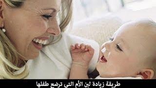 طرق لزيادة اللبن عند الام المرضعة