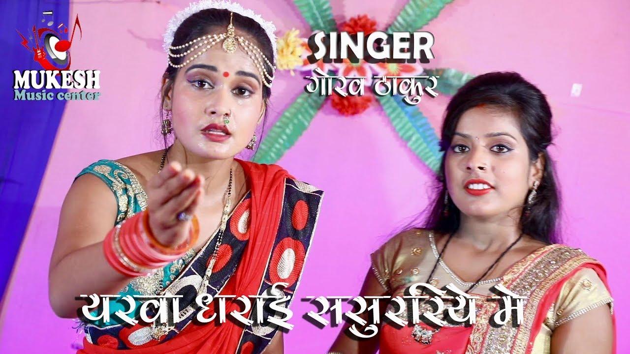 Download यरवा धराईल ससुरारी में गौरव ठाकुर का लेटेस्ट एल्बम 2018    latest vojpuri song