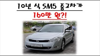 가성비 좋은 중고차 뉴 SM5 임프레션 SE 블랙/판매…