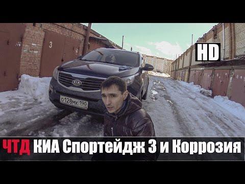 КИА Спортейдж 3 РЖАВЕЕТ или нет