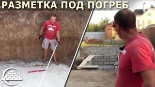 Основные принципы при закладке погреба - [masterkladki](Скачайте БЕСПЛАТНО Мини-курс по кирпичной кладке: http://masterkladki.ru/mini_kurs Канал