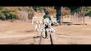 Γιώργος Ντίνος - Έψιλον (Official Video Clip)