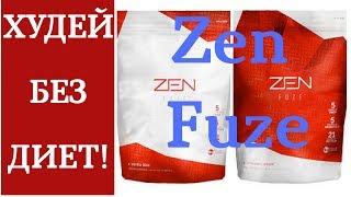 Худей без диет! Останови ЖОР легко, с протеиновым коктейлем Zen Fuze (ZEN PROJECT8)   #Jeunesse