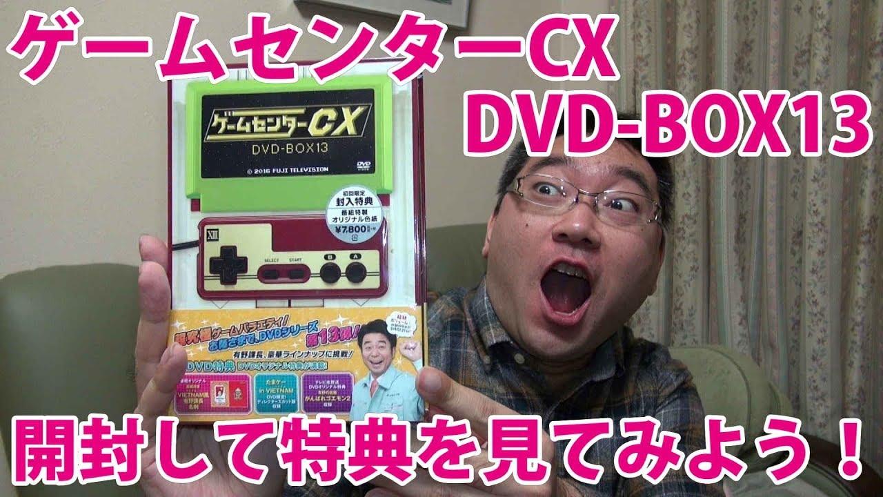 ゲームセンターcx まとめ 動画