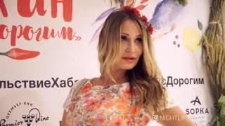 """Night Life Хабаровск Гастрономический ужин с """"Дорогим Удовольствием"""""""