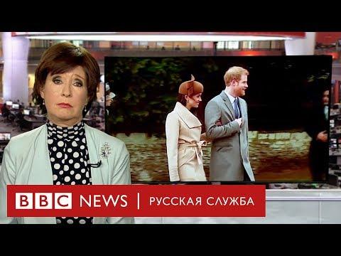 Королевские дела: ремонт моста, Рождество в Норфолке и сериал «Корона»