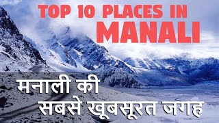 Places to Visit in Manali, Himachal Pradesh