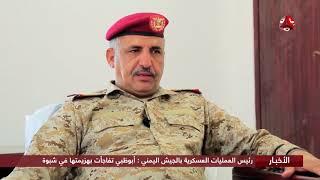 رئيس العمليات العسكرية بالجيش اليمني : ابو ظبي تفاجئت بهزيمتها في شبوة