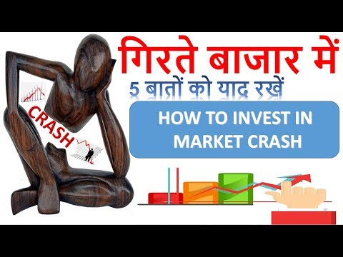 WHAT TO DO IN STOCK MARKET CRASH ? Stock Market Crash 2019 India || girte huye market me kya karein
