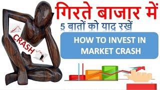 WHAT TO DO IN STOCK MARKET CRASH ? Stock Market Crash 2019 India || girte huye market me kya karein