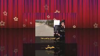 موال لاهي نغزة جرح ولا هي نغمة عود - محمد جنيد2018