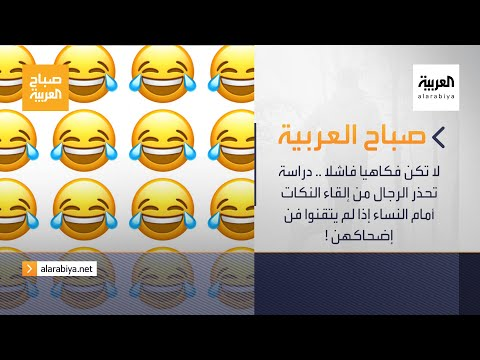 صباح العربية الحلقة الكاملة   دراسة تحذر الرجال من إلقاء النكات أمام النساء إذا لم يتقنوا فن إضحاكهن