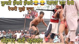 Mohammed Ali pahalwan vs gullu
