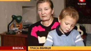 Вікна-Новини - Автомагистраль Киев - Чоп окрестили трассой-убийцей