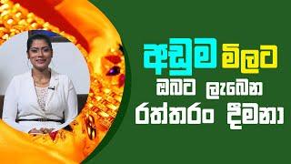 අඩුම මිලට ඔබට ලැබෙන රත්තරං දීමනා | Piyum Vila | 22 - 04 - 2021 | SiyathaTV Thumbnail