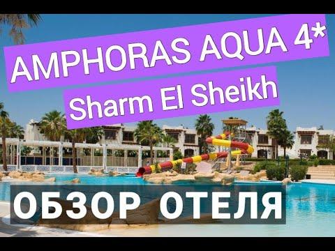 Shores Golden Resort 4*  Sharm El Sheikh.  Egypt 2019. обзор отеля