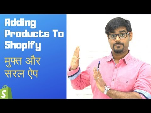 Adding Products For Free Inside Shopify Dropshipping Store Using Oberlo (Hindi) thumbnail