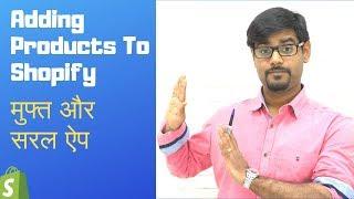 Oberlo Dropshipping In Hindi