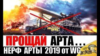 ВОТ И ВСЕ... НЕРФ АРТЫ 2019! ТЕПЕРЬ ОФИЦИАЛЬНО в World of Tanks