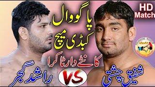 vuclip Shafiq Chishti vs Rashid Gujjar | Imtiaz Alam | Raja Shamshad | Pagowal Kabaddi Match