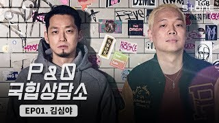 p-국힙상담소-ep01-김심야
