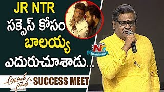 Sirivennela Sitaramasastri Speech at Aravinda Sametha Success Meet | Jr NTR | Trivikram | NTV ENT