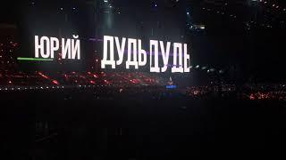 Выход Юрия Дудя на AmoCONF в Олимпийском (04.04.2018)