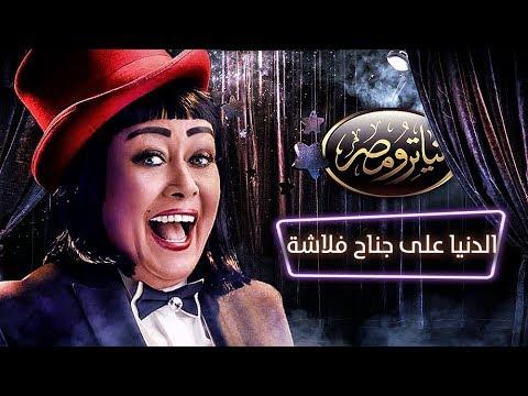 تياترو مصر - الموسم الثالث - الحلقة 14 الرابعة عشر- الدنيا علي جناح فلاشة | Teatro Masr HD