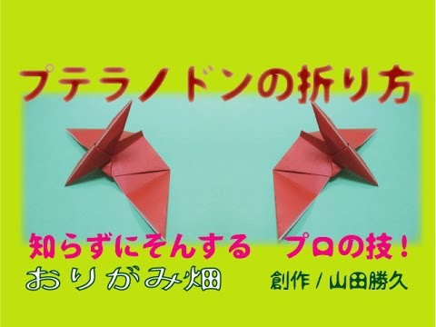 ハート 折り紙 簡単恐竜折り紙 : recruit-box.net