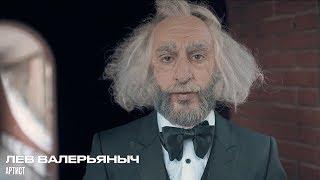 Лев Валерьяныч - Диско (репортаж со съемок клипа, 2017)