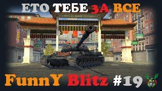 FunnY Blitz 19  Приколы и смешные моменты  WoT Blitz