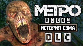 METRO: EXODUS [МЕТРО: ИСХОД] ● Прохождение #3[DLC История Сэма] ● БОЛОТНЫЕ МОНСТРЫ