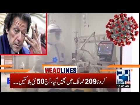 10am News Headlines |  8 April 2020 |  24 News HD