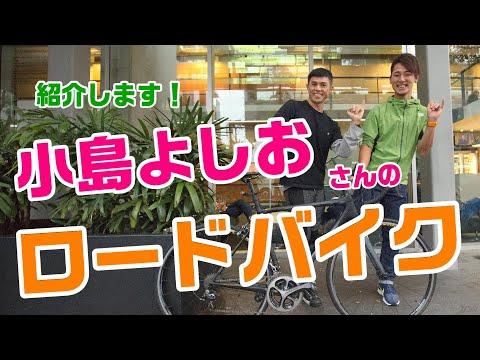 小島よしおさんのバイクを紹介します!