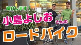 「そんなの関係ねぇ!」で一世を風靡した小島よしおさんのロードバイク...