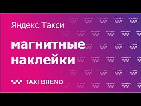 Магнитные наклейки Яндекс Такси. Как правильно Брендировать автомобиль