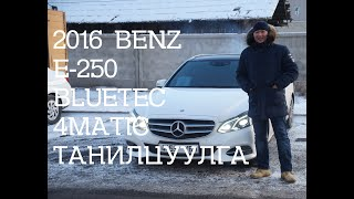 Mercedes Benz E Class E250 Bluetec 4Matic 2016 review (монгол хэлээр) #автомашинытанилцуулга