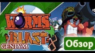 Обзор игры Worms Blast