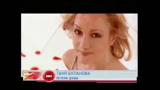 Летела душа-  Т.Буланова (Клип 2005)