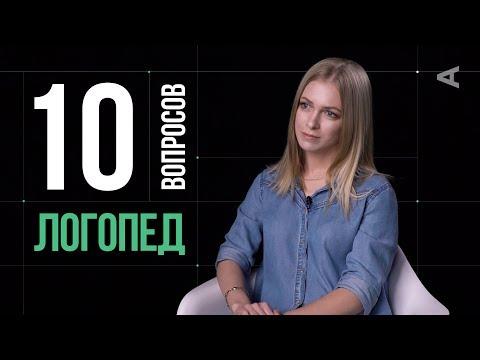 10 глупых вопросов ЛОГОПЕДУ