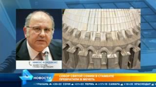 В Греции возмутились тем, что в Стамбуле собор святой Софии превратили в мечеть(Официальный сайт: http://ren.tv/ Сообщество в Facebook: https://www.facebook.com/rentvchannel Сообщество в VK: https://vk.com/rentvchannel ..., 2016-06-08T12:17:41.000Z)