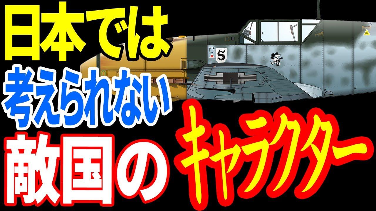 大空を駆け巡った軍用機の漫画キャラクター