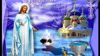 Поздравления с Крещением Господним. ПОЗДРАВЛЯЮ С КРЕЩЕНИЕМ В СТИХАХ