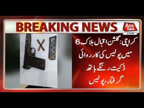 Karachi Police Arrest Dacoit from Gulshan-e-Iqbal