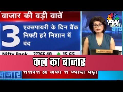 Sensex 80 अंकों ज्यादा चढ़ा | कल का बाजार