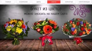 Купить букет цветов в Екатеринбурге (часть №1) - Жарден(, 2015-12-31T04:48:48.000Z)