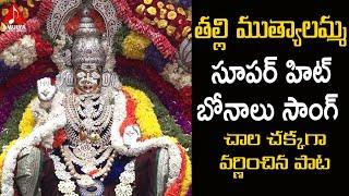 New Super Hit Folk Song | Kuriseti Chinukala Thalli Muthyalamma Song | Telangana Bonalu Song |Amulya