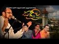 Download Kandula in Kuliyapitiya Town Hall MP3 song and Music Video