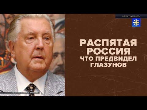 Распятая Россия: что предвидел Глазунов