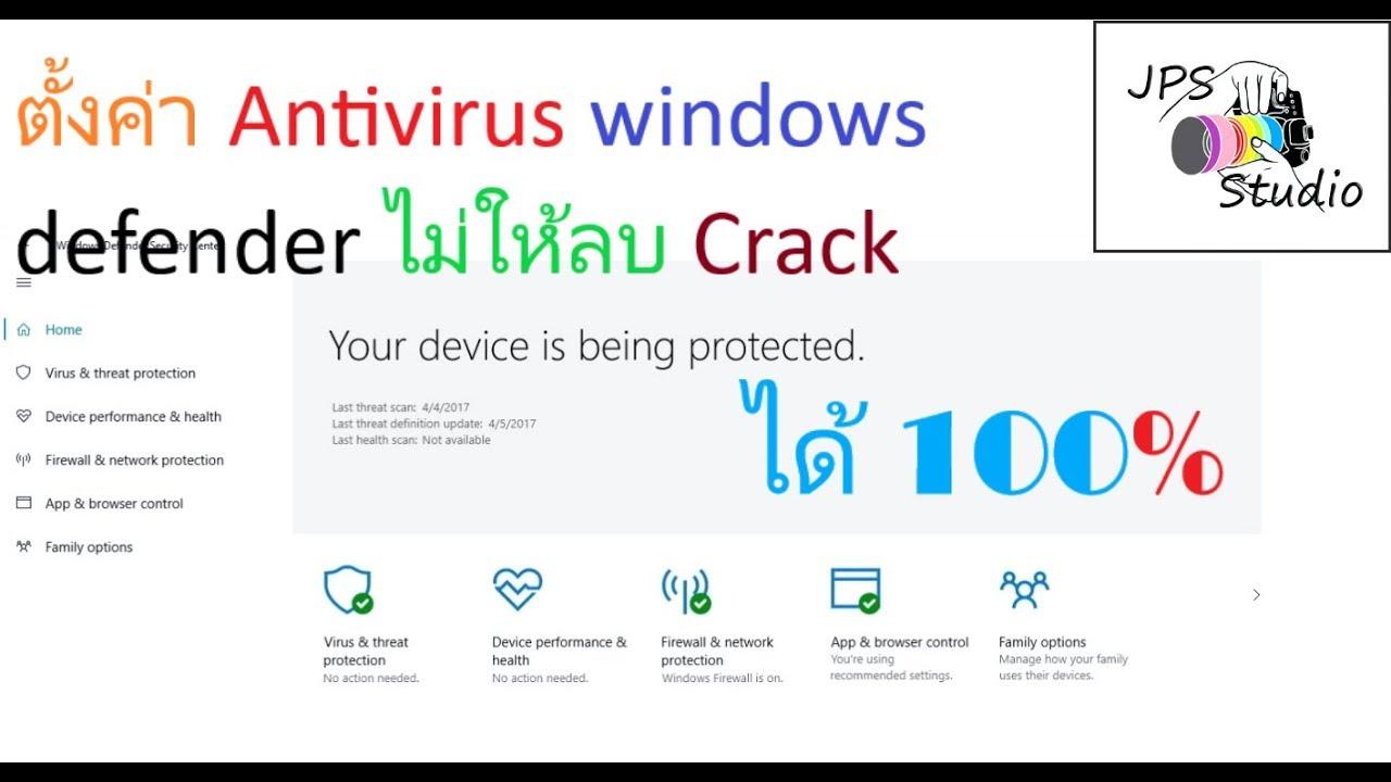 ตั้งค่า Antivirus windows defender ใน windows10 ไม่ให้ลบไฟล์ หรือ crack  ได้ผล 100%